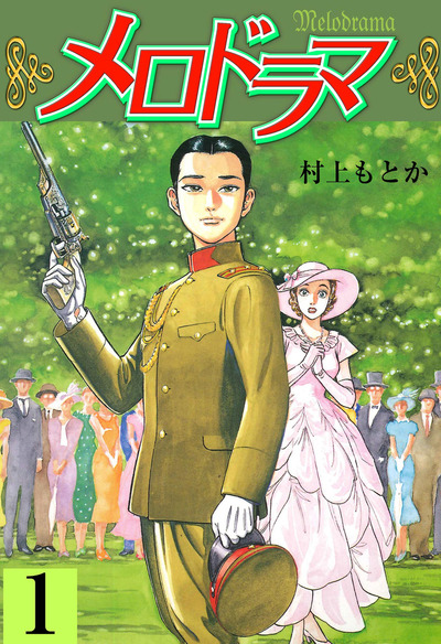 メロドラマ 1-電子書籍
