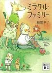 ミラクル・ファミリー-電子書籍