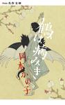 鶴は病みき-電子書籍