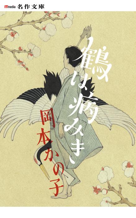 鶴は病みき拡大写真