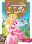 プリンセスのロイヤルペット絵本 オーロラ姫と こねこの ビューティ-電子書籍
