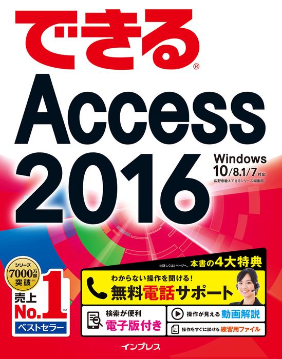 できるAccess 2016 Windows 10/8.1/7対応-電子書籍-拡大画像