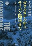 太平洋の試練 ガダルカナルからサイパン陥落まで(上)-電子書籍