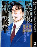 監査役 野崎修平 2-電子書籍