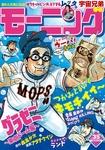 モーニング 2015年35号 [2015年7月30日発売]-電子書籍