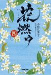 花燃ゆ 四-電子書籍