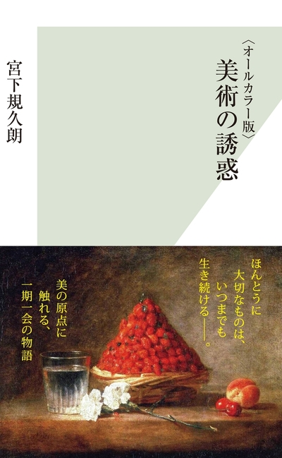 〈オールカラー版〉美術の誘惑-電子書籍