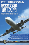 カラー図解でわかる航空力学「超」入門 飛行の原理に科学で迫る-電子書籍