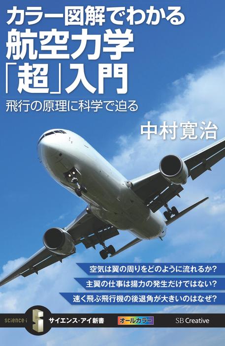 カラー図解でわかる航空力学「超」入門 飛行の原理に科学で迫る拡大写真
