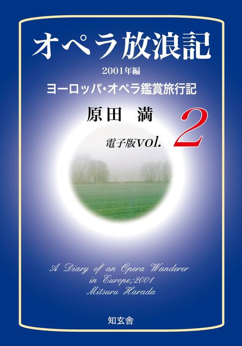 オペラ放浪記[電子版:第2巻]――2001年編ヨーロッパ・オペラ鑑賞旅行記拡大写真