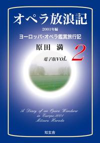 オペラ放浪記[電子版:第2巻]――2001年編ヨーロッパ・オペラ鑑賞旅行記-電子書籍