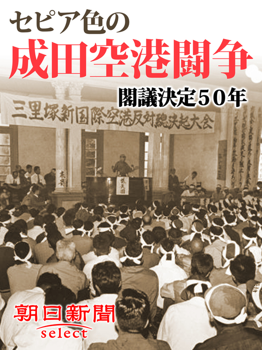 セピア色の成田空港闘争 閣議決定50年拡大写真