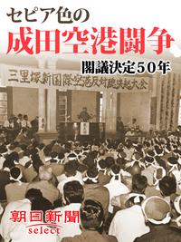 セピア色の成田空港闘争 閣議決定50年-電子書籍