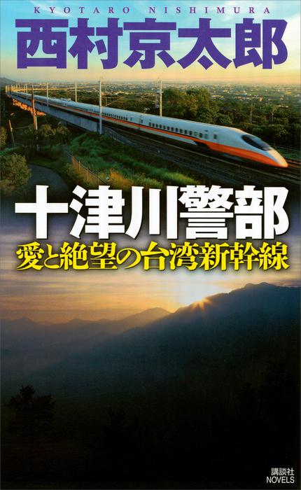 十津川警部 愛と絶望の台湾新幹線拡大写真