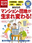 あなたのマンション・団地が生まれ変わる!-電子書籍