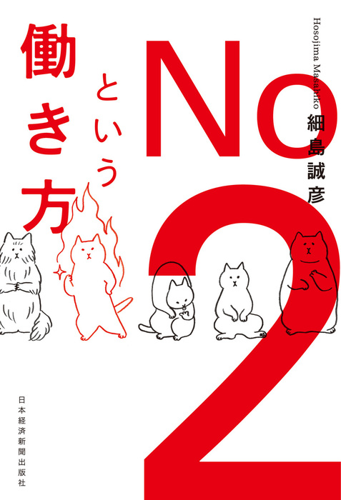 No.2という働き方-電子書籍-拡大画像