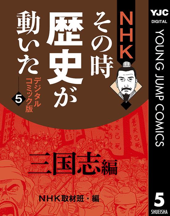 NHKその時歴史が動いた デジタルコミック版 5 三国志編拡大写真