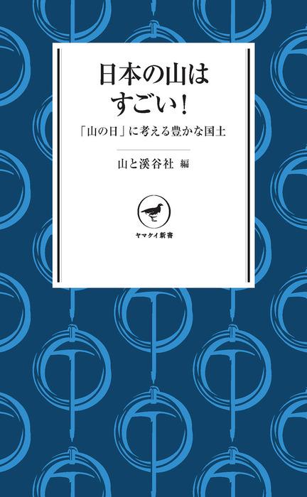 ヤマケイ新書 日本の山はすごい! 「山の日」に考える豊かな国土拡大写真