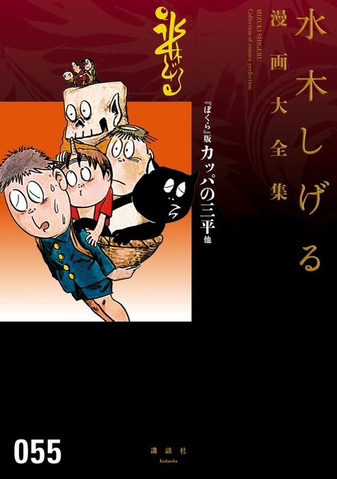『ぼくら』版カッパの三平他 水木しげる漫画大全集拡大写真