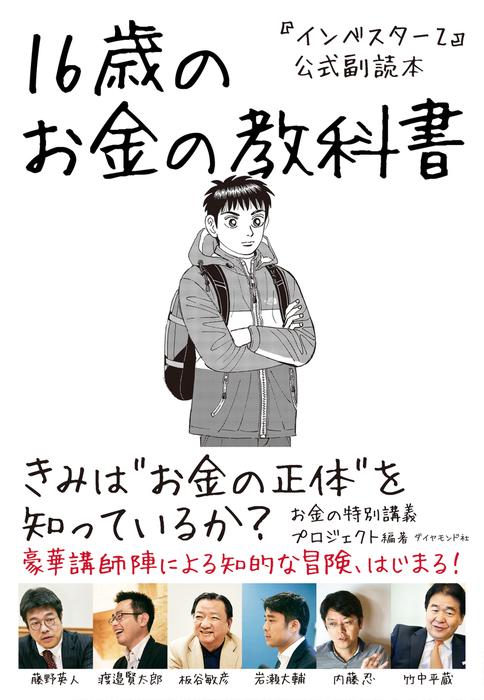 『インベスターZ』公式副読本 16歳のお金の教科書拡大写真