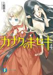 カナクのキセキ4-電子書籍