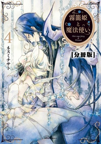 霧籠姫と魔法使い 分冊版(4) 風見鶏は回ってる-電子書籍