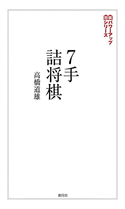 将棋パワーアップシリーズ 7手詰将棋 実戦の勝率が上がる202問拡大写真