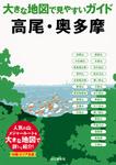 大きな地図で見やすいガイド 高尾・奥多摩-電子書籍