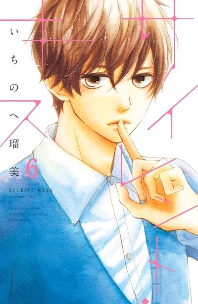 サイレント・キス 分冊版(6)-電子書籍