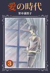 愛の時代 3巻-電子書籍
