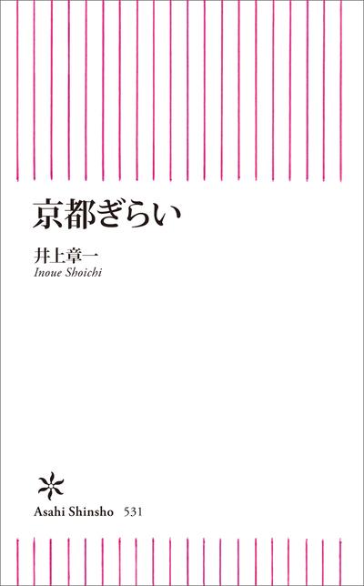 京都ぎらい-電子書籍