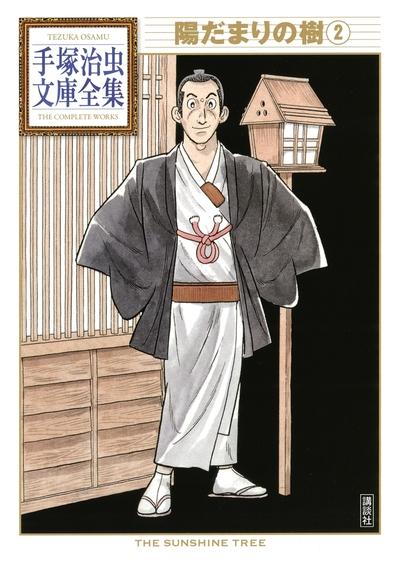陽だまりの樹 手塚治虫文庫全集(2)-電子書籍