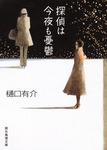探偵は今夜も憂鬱 柚木草平シリーズ3-電子書籍