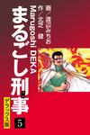 まるごし刑事 デラックス版(5)-電子書籍