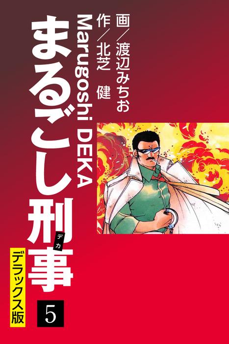 まるごし刑事 デラックス版(5)-電子書籍-拡大画像