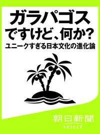 ガラパゴスですけど、何か? ユニークすぎる日本文化の進化論