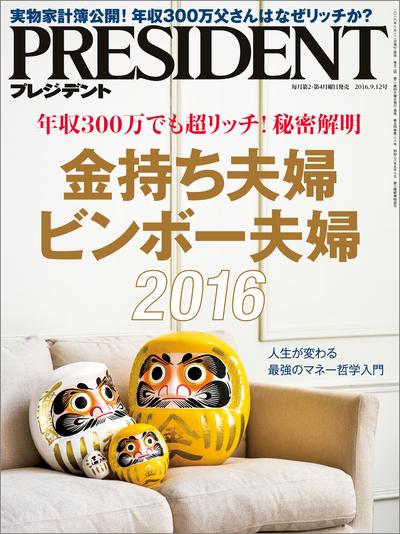 PRESIDENT 2016年9月12日号-電子書籍
