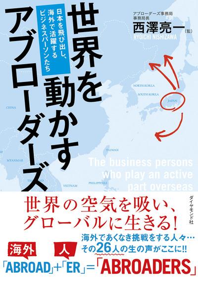 世界を動かすアブローダーズ-電子書籍