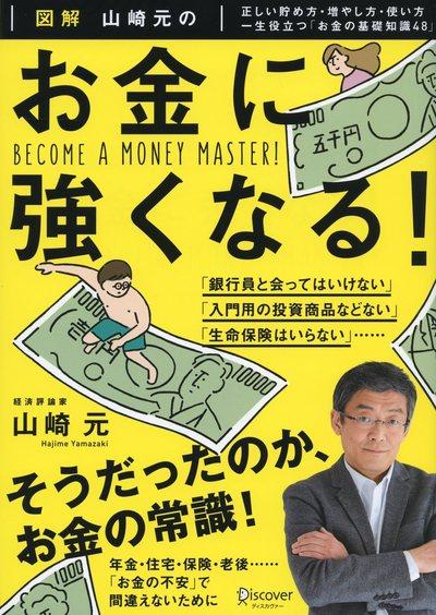 図解 山崎元の お金に強くなる!-電子書籍