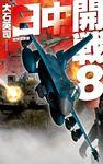 日中開戦8 - 佐世保要塞-電子書籍
