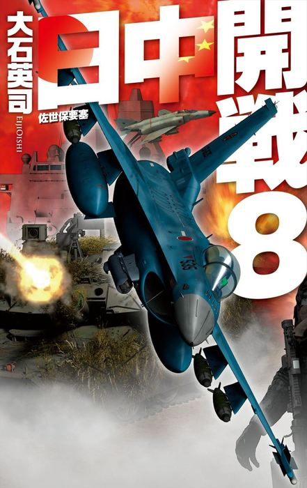 日中開戦8 - 佐世保要塞-電子書籍-拡大画像