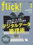 flick! digital 2016年3月号 vol.53-電子書籍