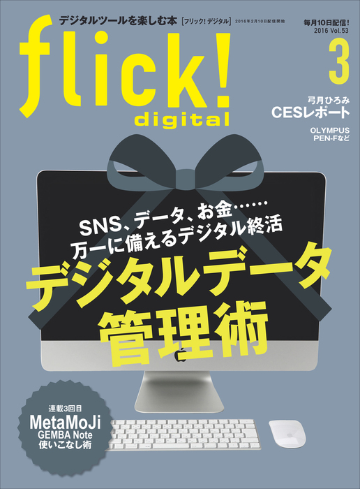 flick! digital 2016年3月号 vol.53拡大写真
