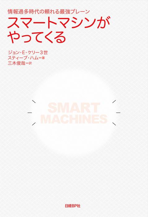 スマートマシンがやってくる  情報過多時代の頼れる最強ブレーン拡大写真