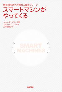 スマートマシンがやってくる  情報過多時代の頼れる最強ブレーン-電子書籍