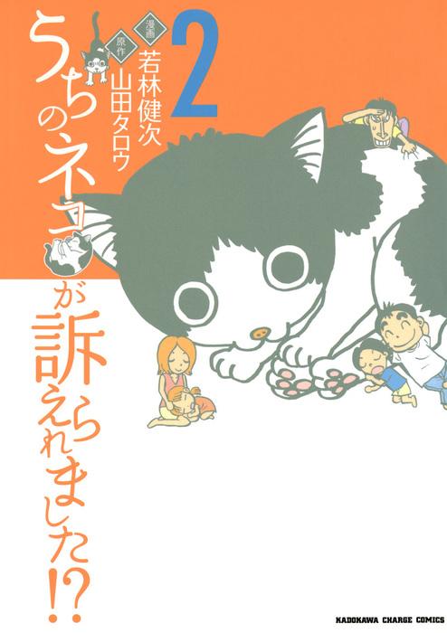 うちのネコが訴えられました!?(2)-電子書籍-拡大画像