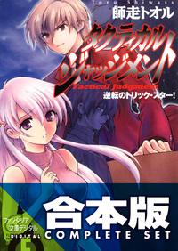 【合本版】タクティカル・ジャッジメント+SS 全13巻