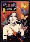 吸血蛾-電子書籍