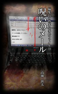編集長の些末な事件ファイル104 呪いのメール