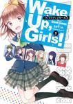 Wake Up, Girls!(1)-電子書籍